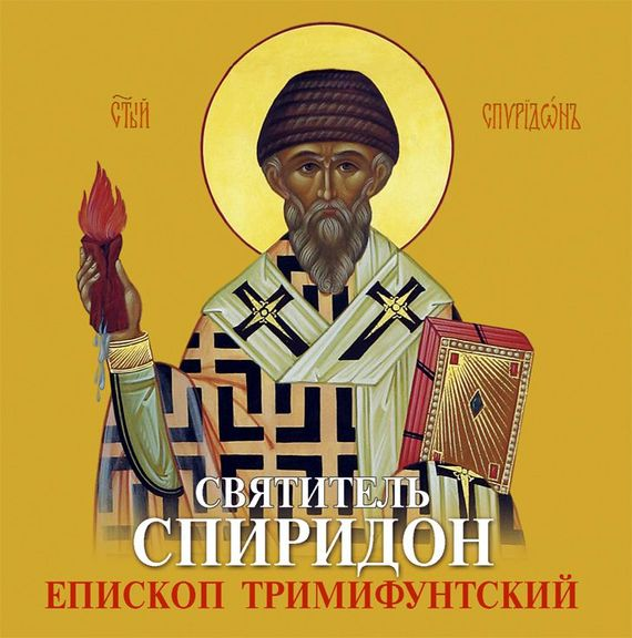 Отсутствует Святитель Спиридон Епископ Тримифунтский