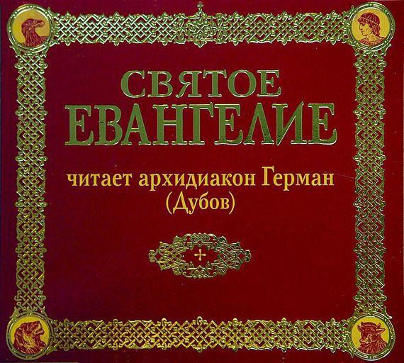 Отсутствует Святое Евангелие отсутствует евангелие на церковно славянском языке