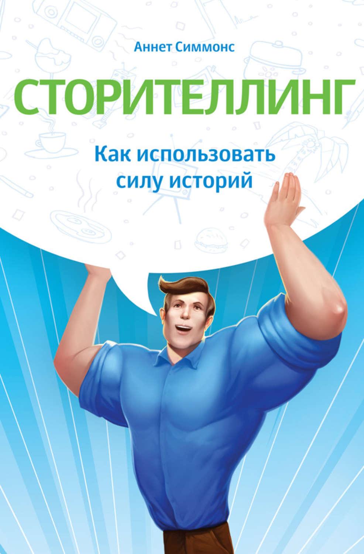 Аннет симмонс сторителлинг скачать pdf