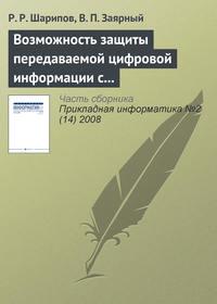 Шарипов, Р. Р.  - Возможность защиты передаваемой цифровой информации с использованием вейвлет-преобразования