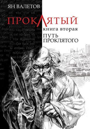 Путь Проклятого - Ян Валетов