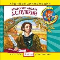 Елена, Детское издательство  - Великие люди. А.С. Пушкин