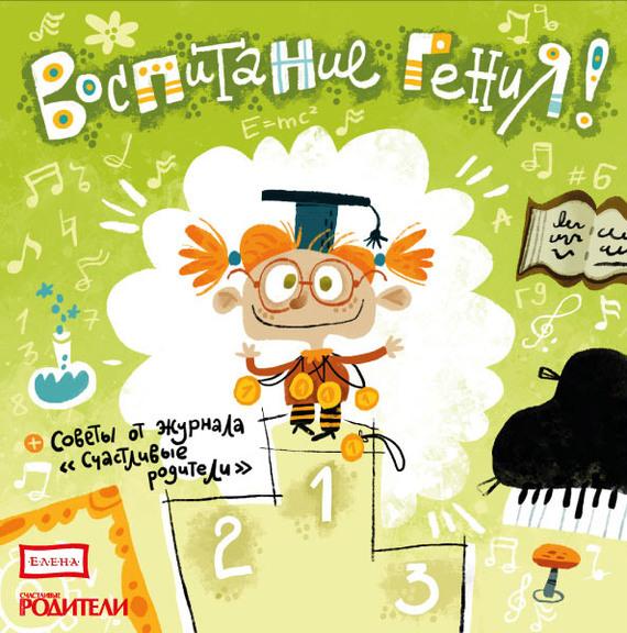 Возьмем книгу в руки 07/16/06/07160691.bin.dir/07160691.cover.jpg обложка