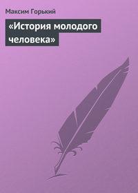 - «История молодого человека»
