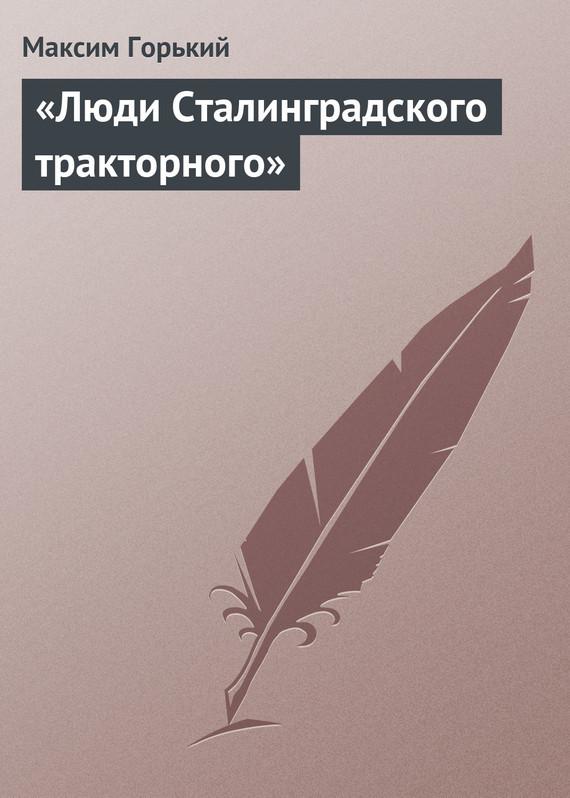 Максим Горький «Люди Сталинградского тракторного»