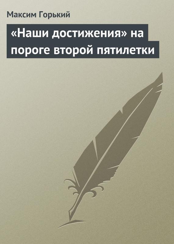 Максим Горький «Наши достижения» на пороге второй пятилетки