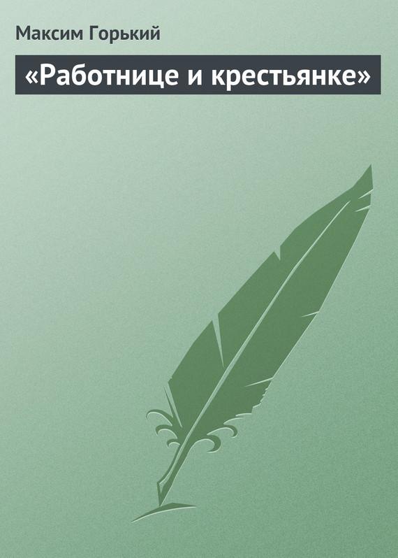 Обложка книги «Работнице и крестьянке», автор Горький, Максим