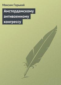 Горький, Максим  - Амстердамскому антивоенному конгрессу