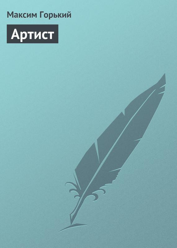 Артист LitRes.ru 0.000