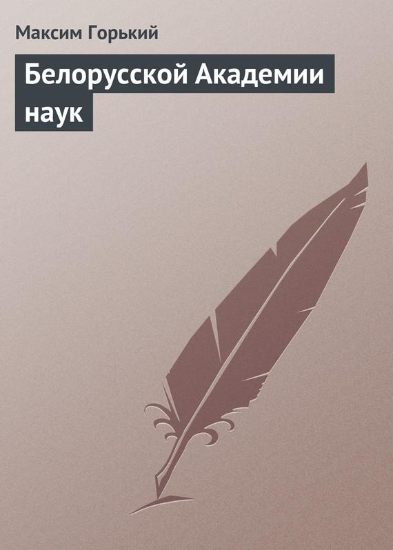 Белорусской Академии наук