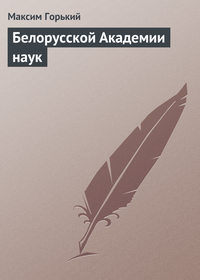 Горький, Максим  - Белорусской Академии наук