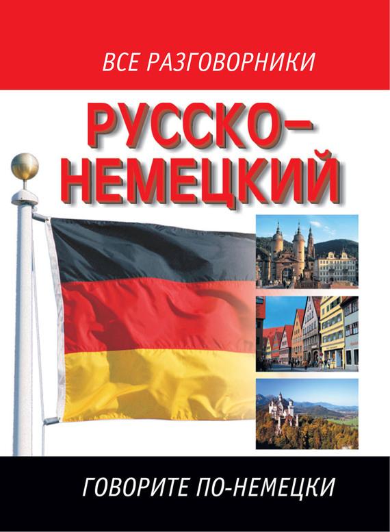 Русско-немецкий разговорник ( Отсутствует  )