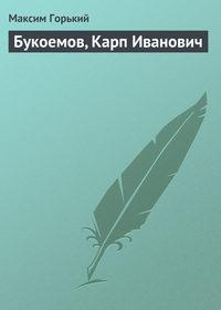 Горький, Максим  - Букоемов, Карп Иванович