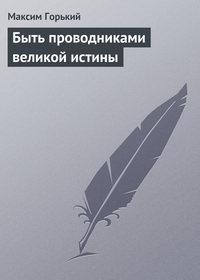 - Быть проводниками великой истины