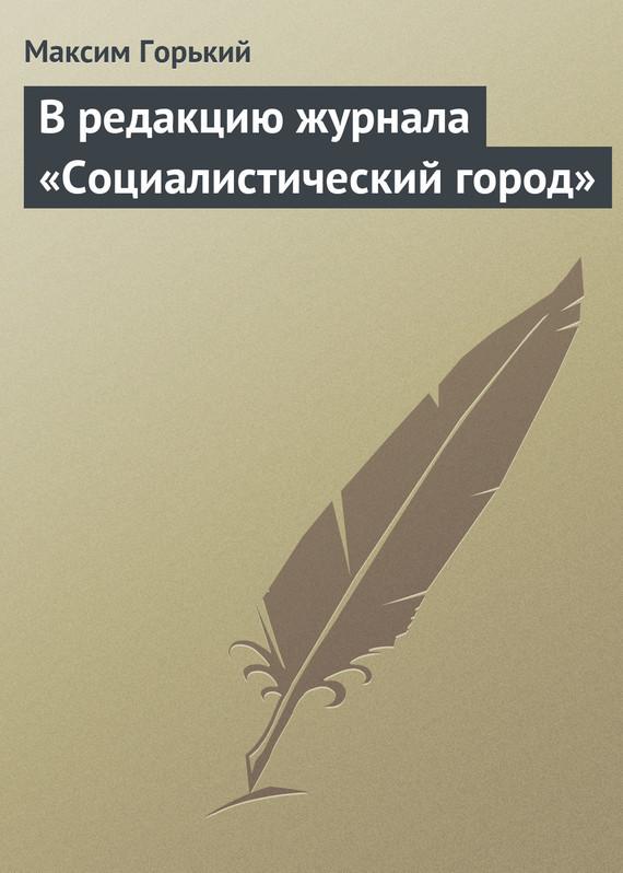 Обложка книги В редакцию журнала «Социалистический город», автор Горький, Максим