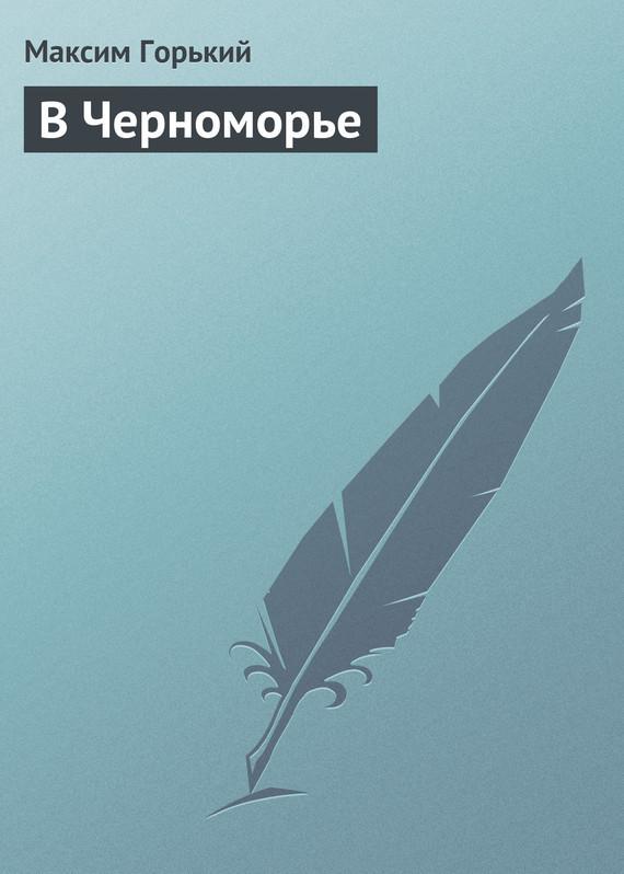 В Черноморье