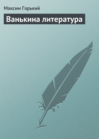 Горький, Максим  - Ванькина литература