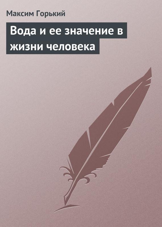 яркий рассказ в книге Максим Горький