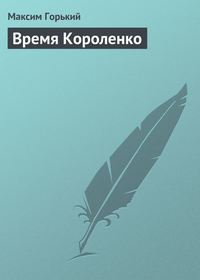 Горький, Максим  - Время Короленко