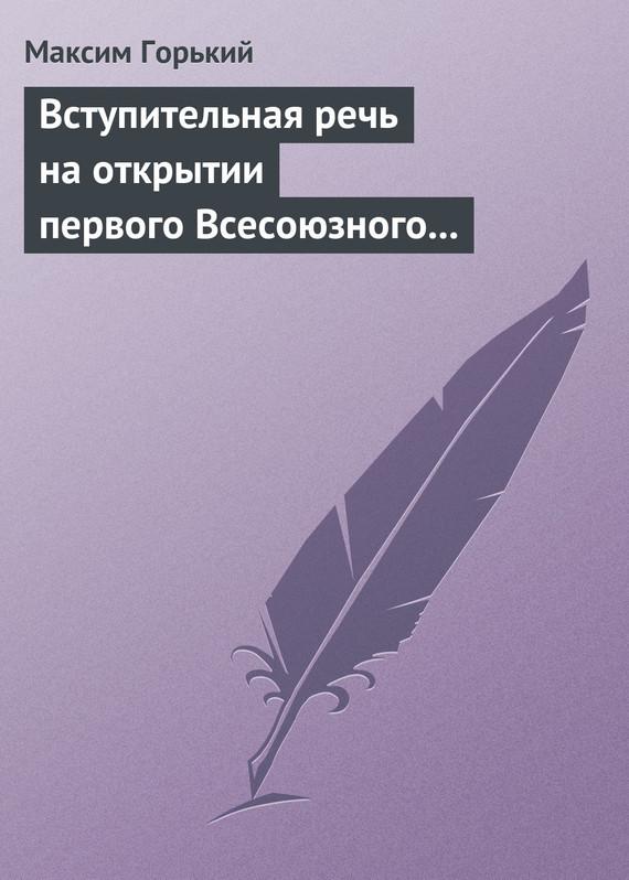 Вступительная речь на открытии первого Всесоюзного съезда советских писателей 17 августа 1934 года
