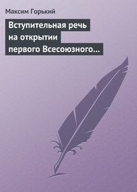 - Вступительная речь на открытии первого Всесоюзного съезда советских писателей 17 августа 1934 года
