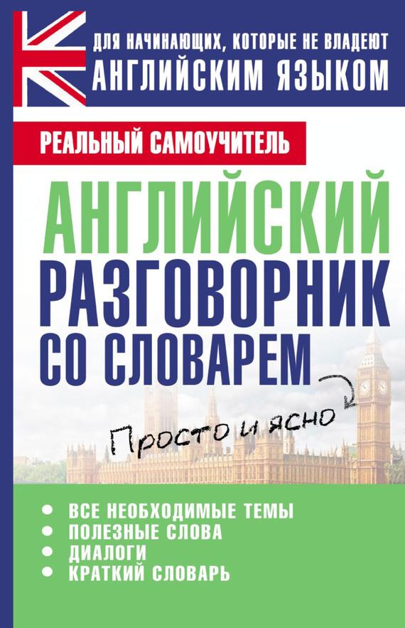 Английский разговорник со словарем ( С. А. Матвеев  )