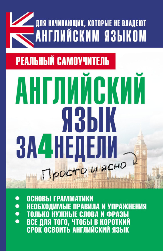 Английский язык за 4 недели - С. А. Матвеев