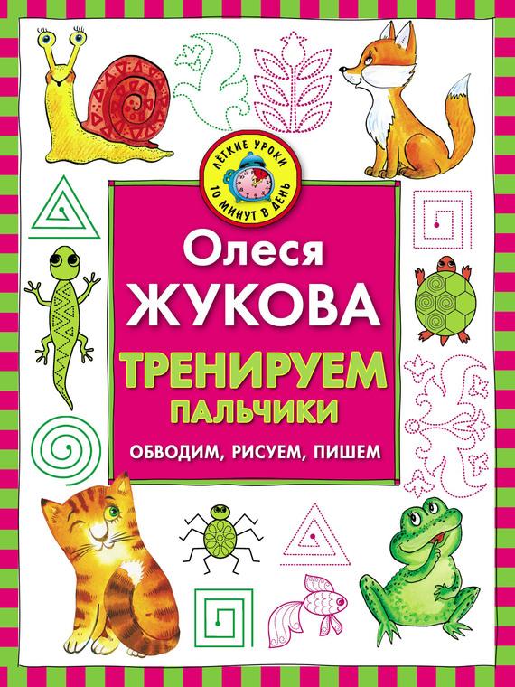 Олеся Жукова Тренируем пальчики. Обводим, рисуем, пишем олеся жукова елена лазарева рисуем по клеточкам