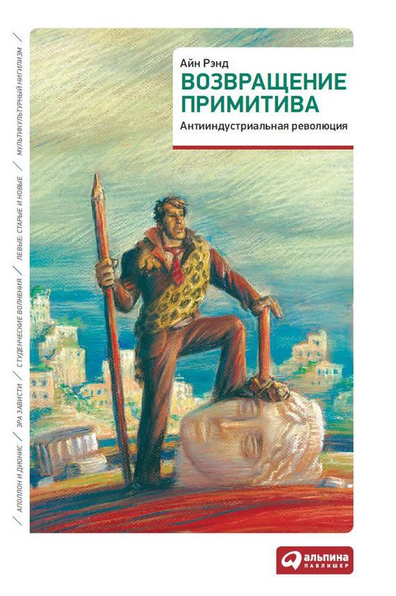 Обложка книги Возвращение примитива. Антииндустриальная революция, автор Рэнд, Айн