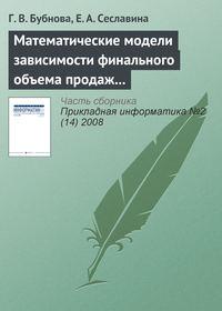 Бубнова, Г. В.  - Математические модели зависимости финального объема продаж от эффективности рекламы