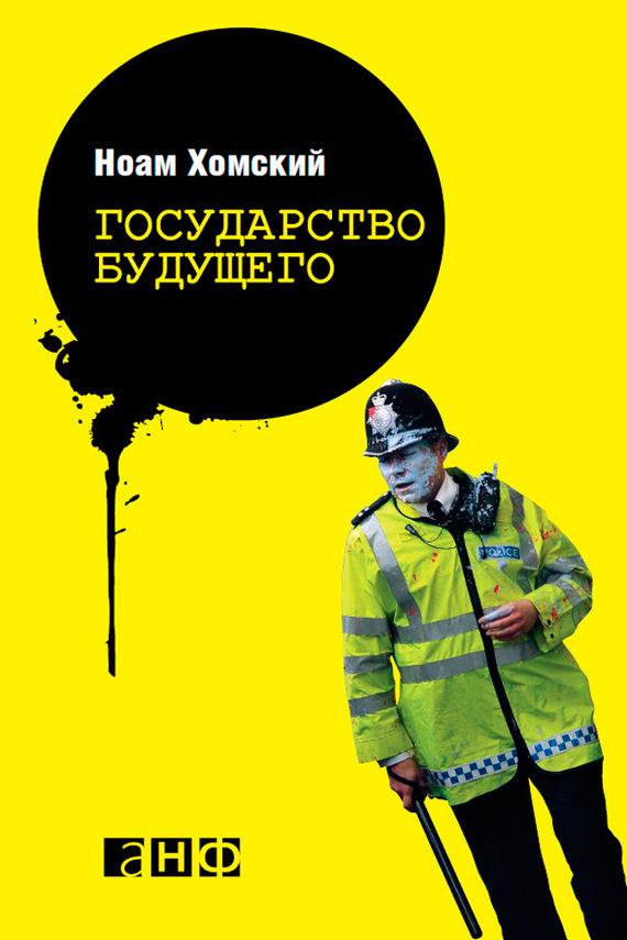 Ноам Хомский Государство будущего ISBN: 978-5-9614-2549-9 ноам хомский как устроен мир