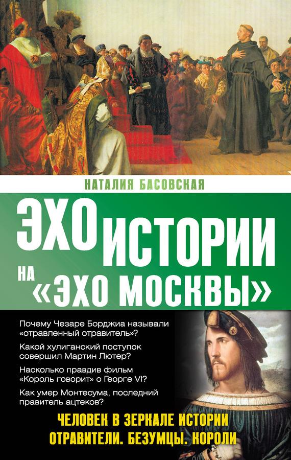 Басовская книги скачать бесплатно