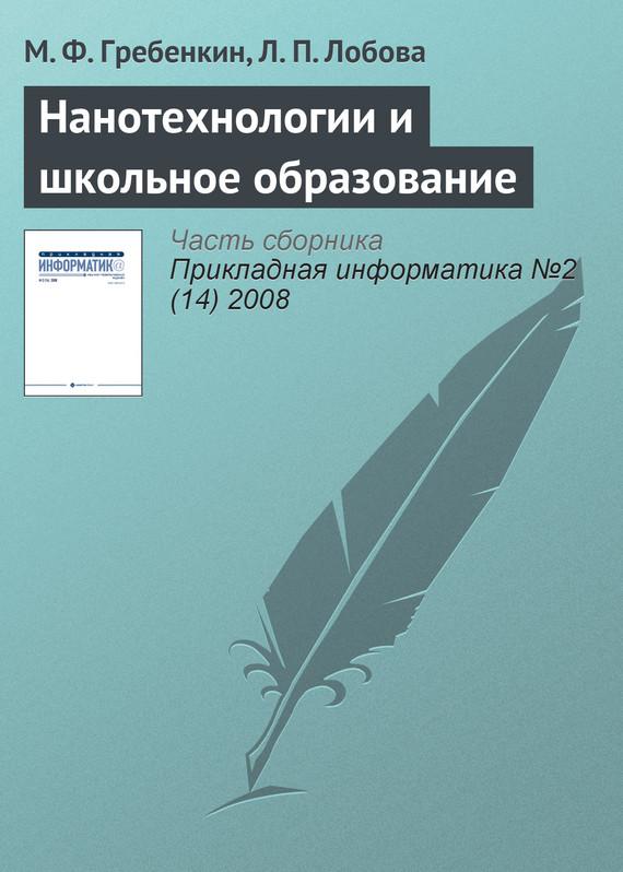 М. Ф. Гребенкин Нанотехнологии и школьное образование киреев в нанотехнологии в микроэлектронике нанолитография процессы и оборудование