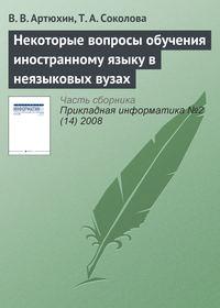Артюхин, В. В.  - Некоторые вопросы обучения иностранному языку в неязыковых вузах