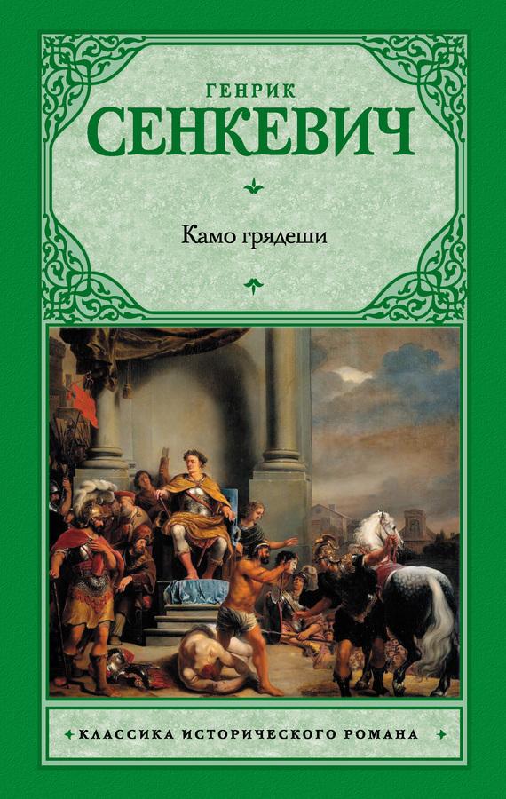 Quo vadis камо грядеши скачать книгу бесплатно