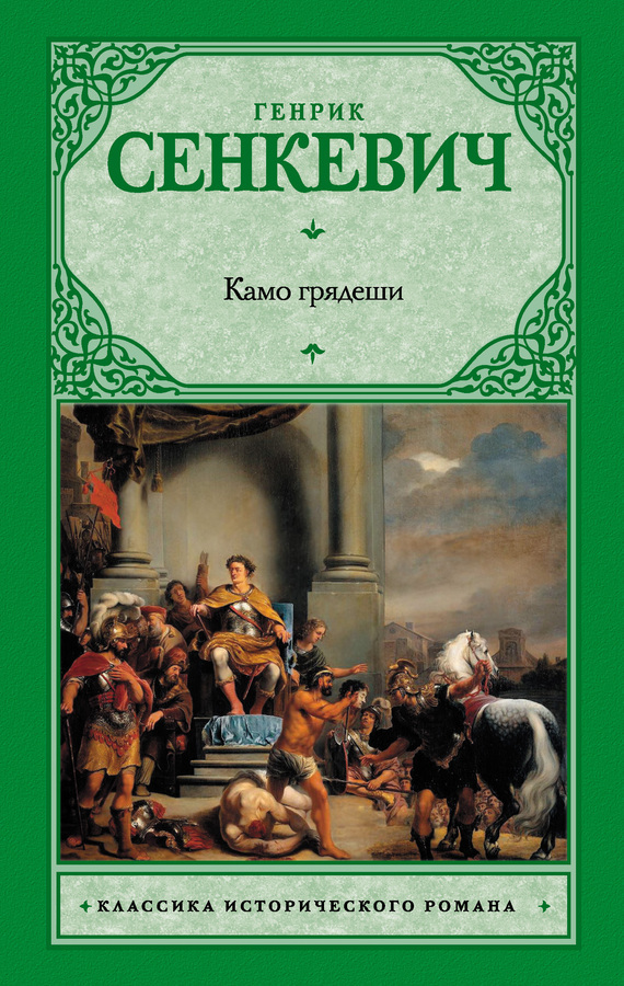 Генрик Сенкевич Камо грядеши генрик сенкевич огн м и мечом аудиокнига киев