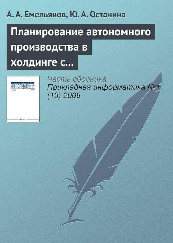 А. А. Емельянов Планирование автономного производства в холдинге с применением методов адаптивного управления