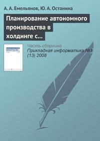 Емельянов, А. А.  - Планирование автономного производства в холдинге с применением методов адаптивного управления