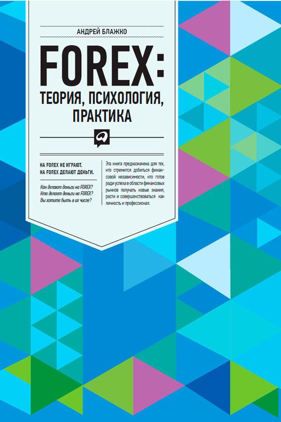 напряженная интрига в книге Андрей Блажко