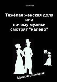 Платонов, Иван  - Тяжелая женская доля, или Почему мужики смотрят «налево»