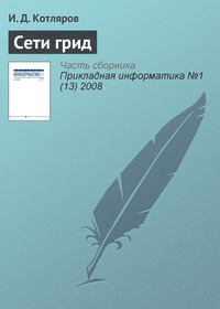 Котляров, И. Д.  - Сети грид