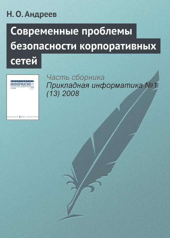 обложка книги static/bookimages/07/16/13/07161365.bin.dir/07161365.cover.jpg