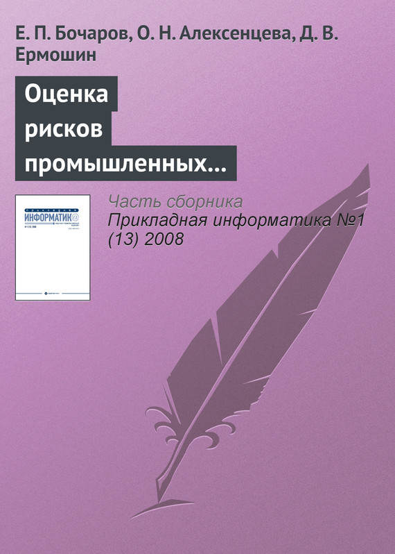 занимательное описание в книге Е. П. Бочаров