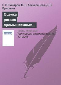 Бочаров, Е. П.  - Оценка рисков промышленных предприятий на основе имитационного моделирования