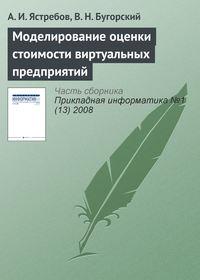 Ястребов, А. И.  - Моделирование оценки стоимости виртуальных предприятий