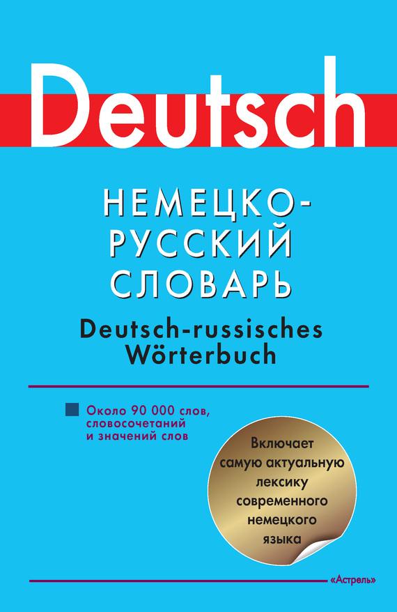 Немецко-русский словарь. Около 90000 слов, словосочетаний и значений