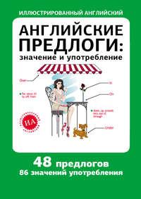 - Английские предлоги: значение и употребление