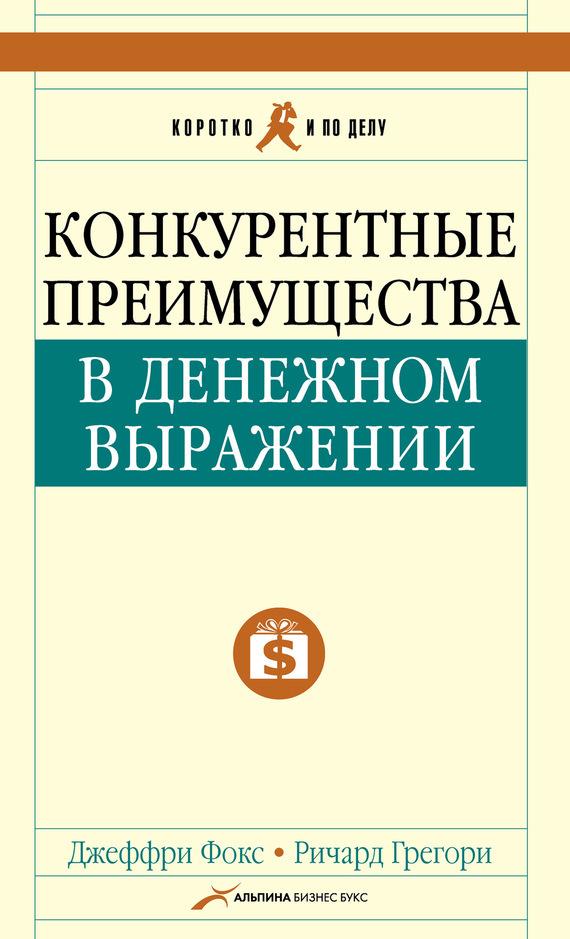 Джеффри Дж. Фокс Конкурентные преимущества в денежном выражении