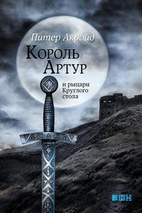 - Король Артур и рыцари Круглого стола