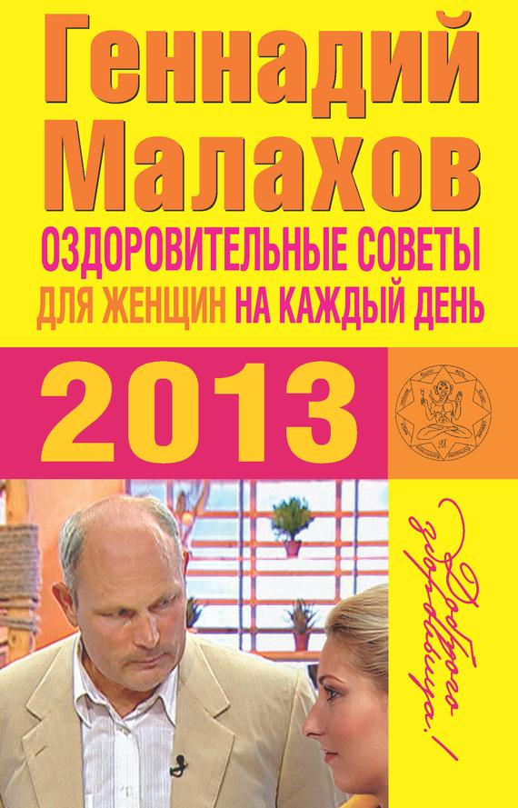 семенова а оздоровительные советы на каждый день 2014 года Геннадий Малахов Оздоровительные советы для женщин на каждый день 2013 года